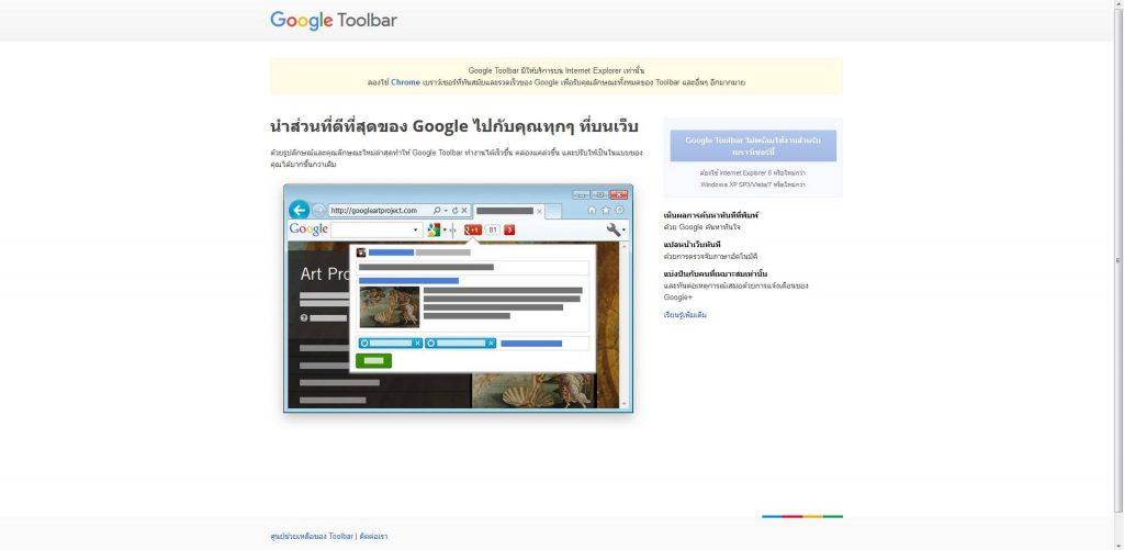 Google Toolbars