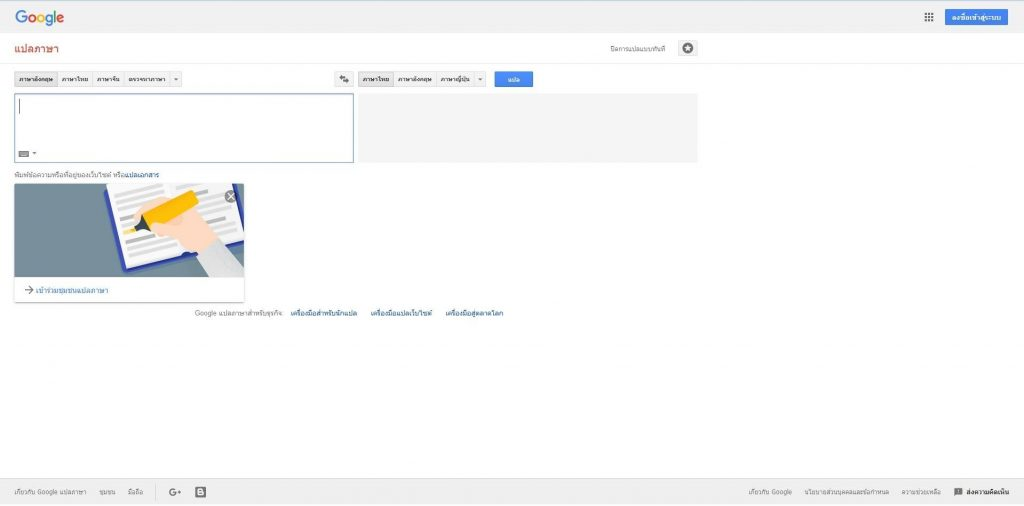 translate.google