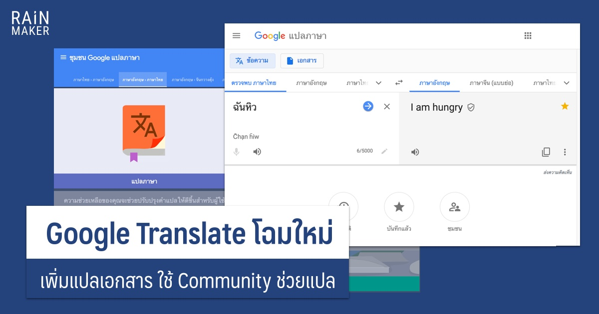 new-google-translate